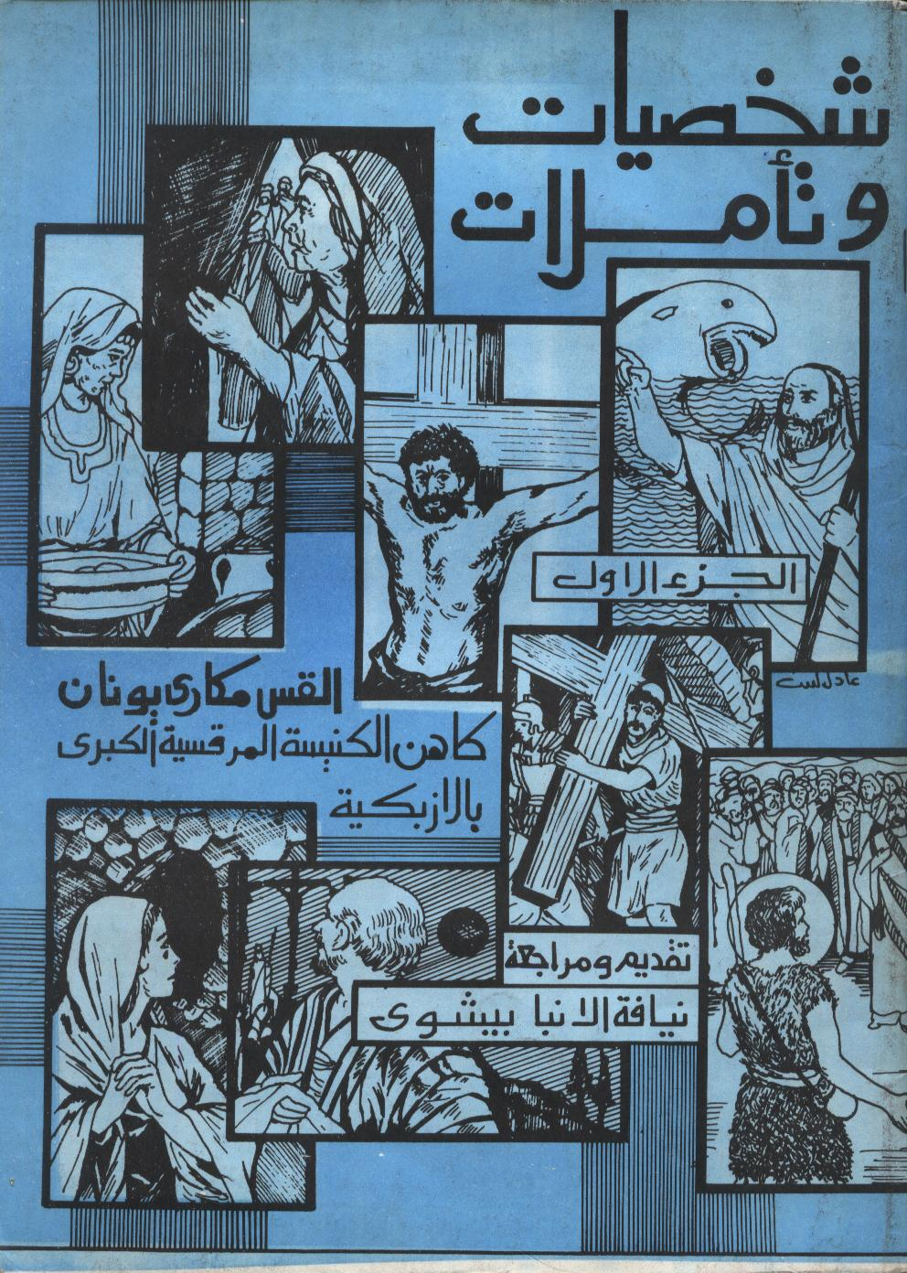 Books By Father Makary Younan Books Written by Father Makar Younan